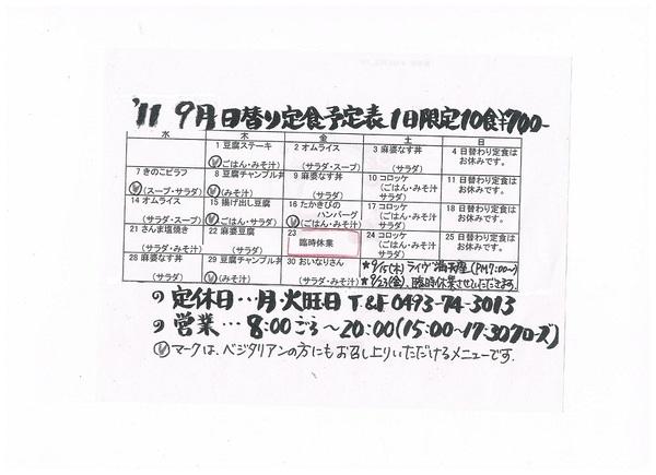 9higawari_3
